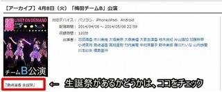 4月8日(火)「梅田チームB」公演 『島崎遥香 生誕祭』